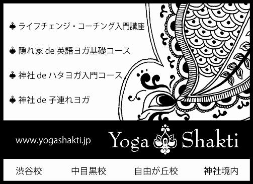 yoga_shakti_yy_入稿