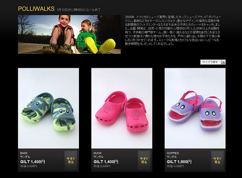 polliwalks kid's