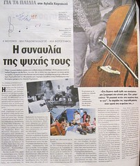 Music flies to Heaven.As I do! (sifis) Tags: music canon hospital children fly heaven bach greece cello flies consert ilias    sakalak