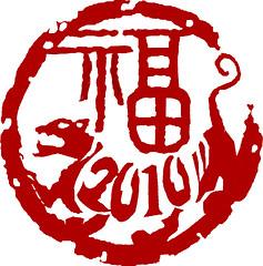2010_logo_red2