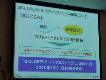 BIGLOBE LogMeIn リモートアクセス サービス