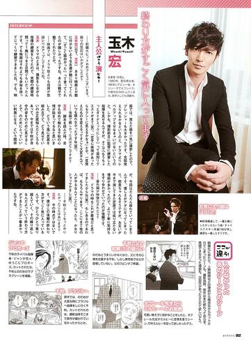 オトナファミ (2010/04) p.52