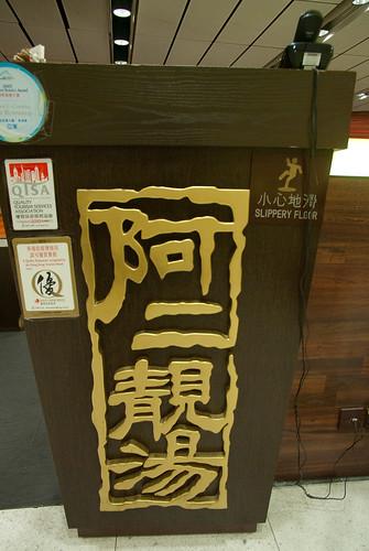 2010乖寶寶旅行團之香港吃喝玩樂─阿二靚湯