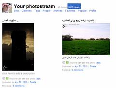 .. زوار الفلكر .. (٠٠) Tags: nikon flickr 1000 d90 فلكر نيكون ريان زائر زوار