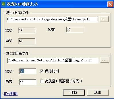 超级推荐:GIF Resizer颠覆GIF动画缩放限制