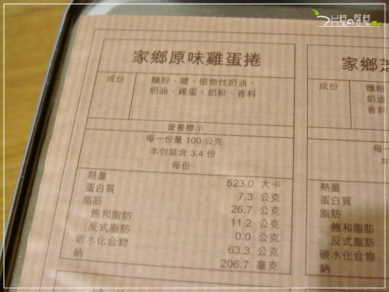 奇華雞蛋捲_04.JPG