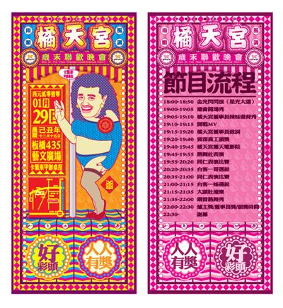 2009 gamania 尾牙 橘天宮_TICKET