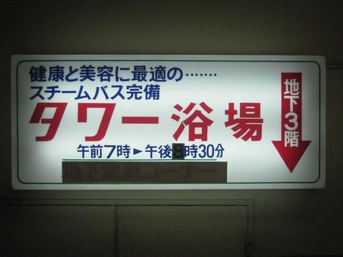 浴場@京都タワー