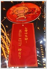 2010中台灣元宵燈會_0492