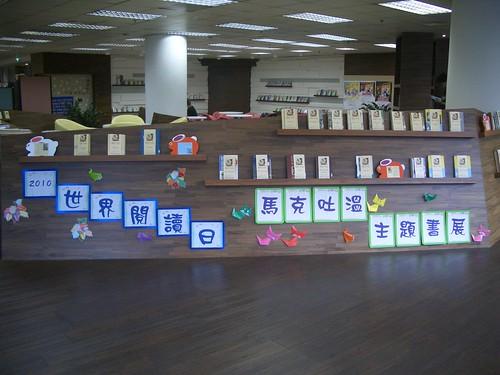 2010-04-19書展-01