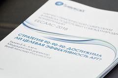 2017-02-21 Симпозиум 208