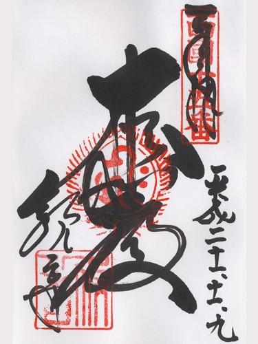 今熊野観音寺-ご朱印