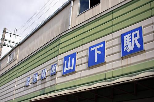 11.03-Yamashita-Eki