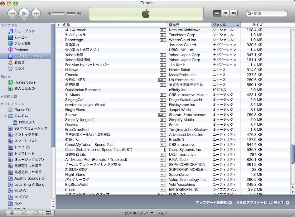 iTunes_applications2