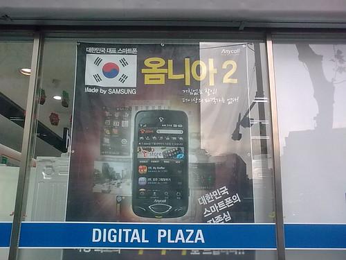 2009/12/20 - 삼성전자 서비스센터 길동점에 붙여있는 티옴니아2포스터. '대한민국 스마트폰의 자존심'이라며 태극기까지 걸고 애국심광고를 함.