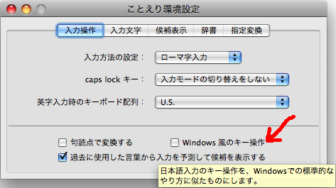 Windows 風のキー操作