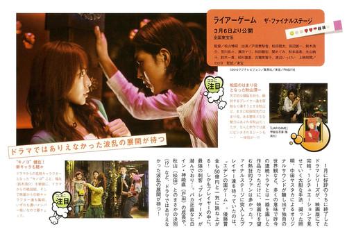 日本映画navi vol.20 p.71