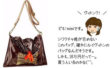 ヴィトンのビニールバッグ
