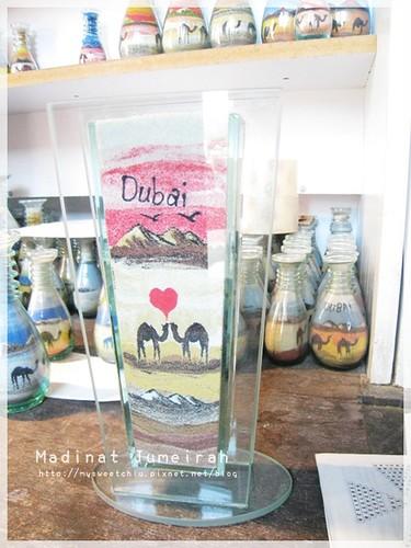 Dubai Madinat Jumeirah 6