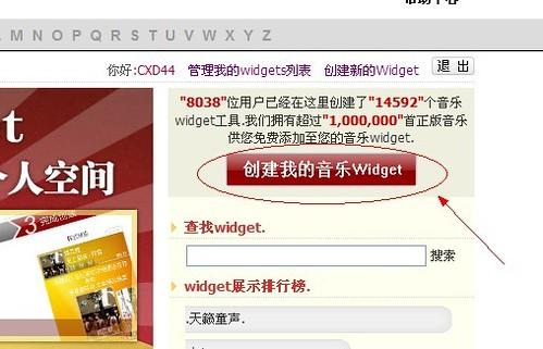 music_widget_02.jpg