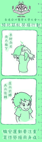 AMSAHK Occupational Health Campaign 2008 Bookmark 3