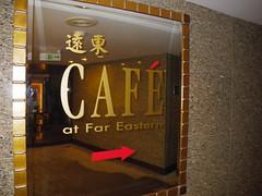 遠東cafe 自助午餐