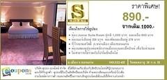 สวัสดี โฮเต็ล Sawasdee Hotel, ถนนหน้าเมือง ขอนแก่น มอบส่วนลดพิเศษ