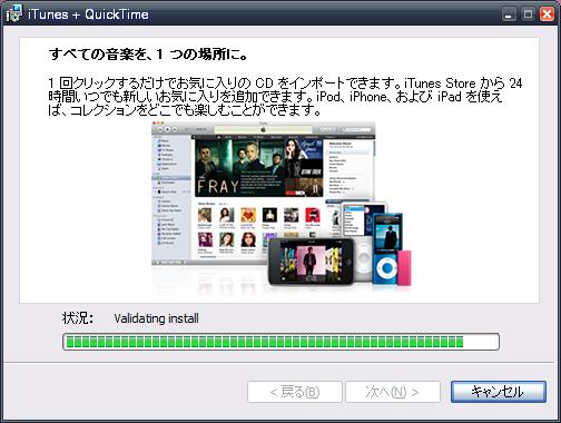 【最新版】iTunes(アイチューンズ)を無料ダウン …