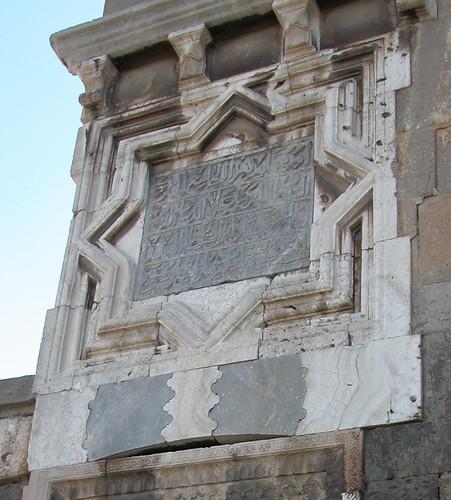 Mosquée d'Alaeddin 2e porte nord