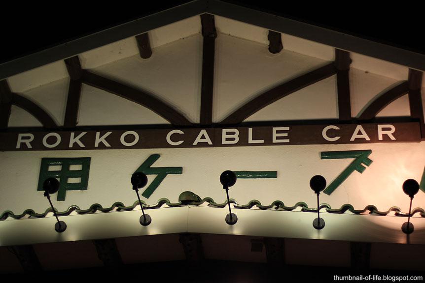 Rokko Cable Car
