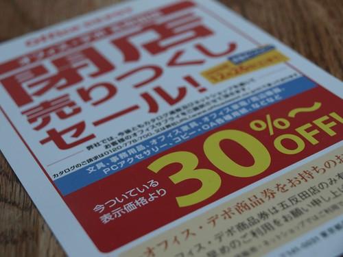 オフィス・デポ 五反田閉店