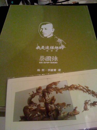 蔡國強的書和磁鐵