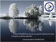 Ευχές από το Ελληνικό Beach Handball