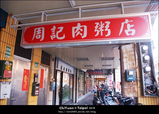 [台北]萬華周記肉粥店。老闆舀粥手不停