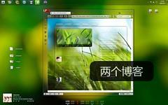 真正全透明:Win7主题《凯歌风流》2010新版下载 | 爱软客