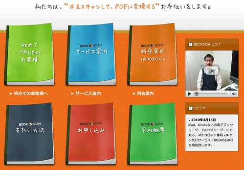 BOOKSCAN(ブックスキャン) 低価格・書籍スキャン代行サービス - 大和印刷