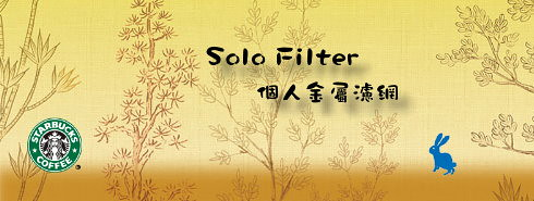 Solo Filter