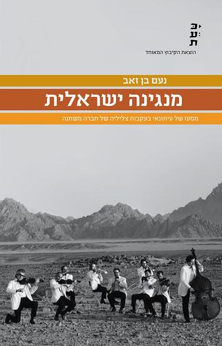 מנגינה ישראלית