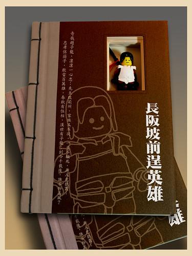note book_長阪坡前逞英雄