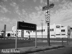Where is the road? (Abdullah Al-Butairi) Tags: road street white black bank where riyadh
