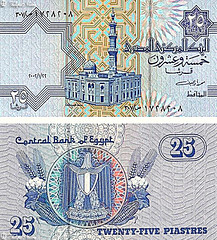 25 Piasters - Date Of First Issue; January 8, 1979 (Tulipe Noire) Tags: africa egypt middleeast cairo 25 egyptian quarter 1970s 1979 currency banknote piasters