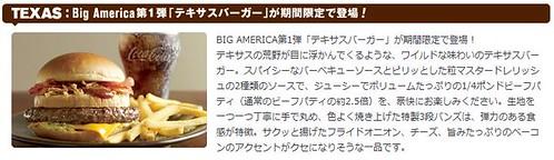 マクドナルド Big America テキサスバーガー