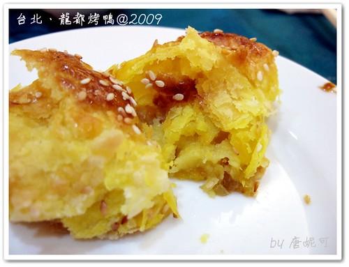 唐妮可☆吃喝玩樂過生活 拍攝的 20091212_龍都烤鴨_29。