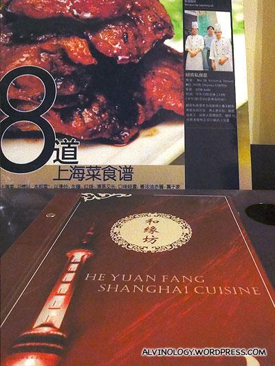 He Yuan Fang Shanghai Cuisine