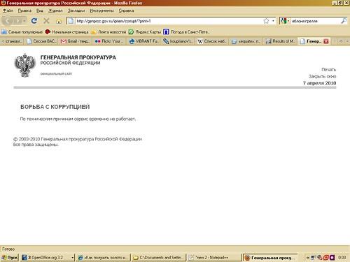 genproc.gov.ru_fighting_corruption