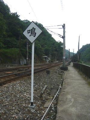 沿著鐵軌而行