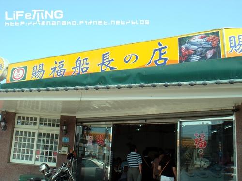 091018竹圍漁港001