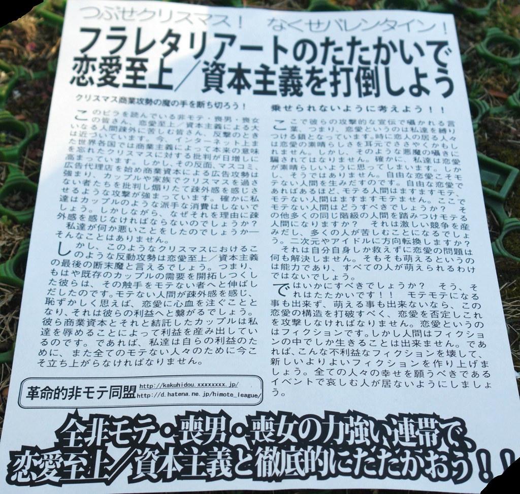 leaflet about anti Xmas