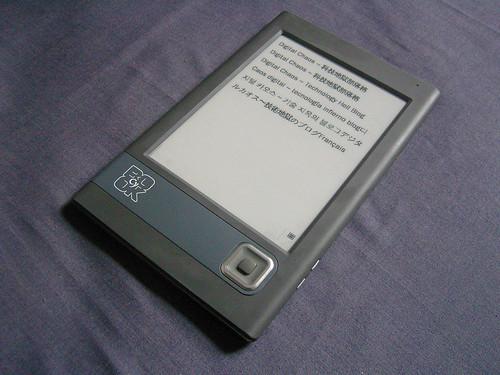 EB600 Prototype