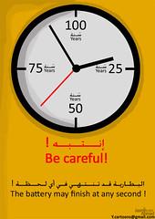Be careful - إنتبه (Jasmin Ahmad) Tags:
